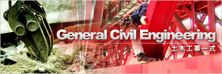 General Civil Engineering 土木工事一式